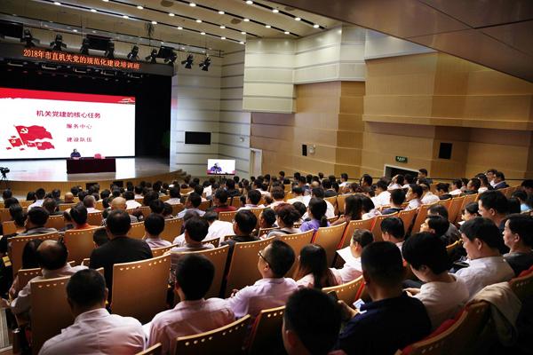 市直机关党的规范化建设培训班成功举办